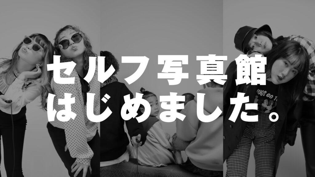 """セルフ写真館大阪""""ハコウマ""""を紹介します!"""