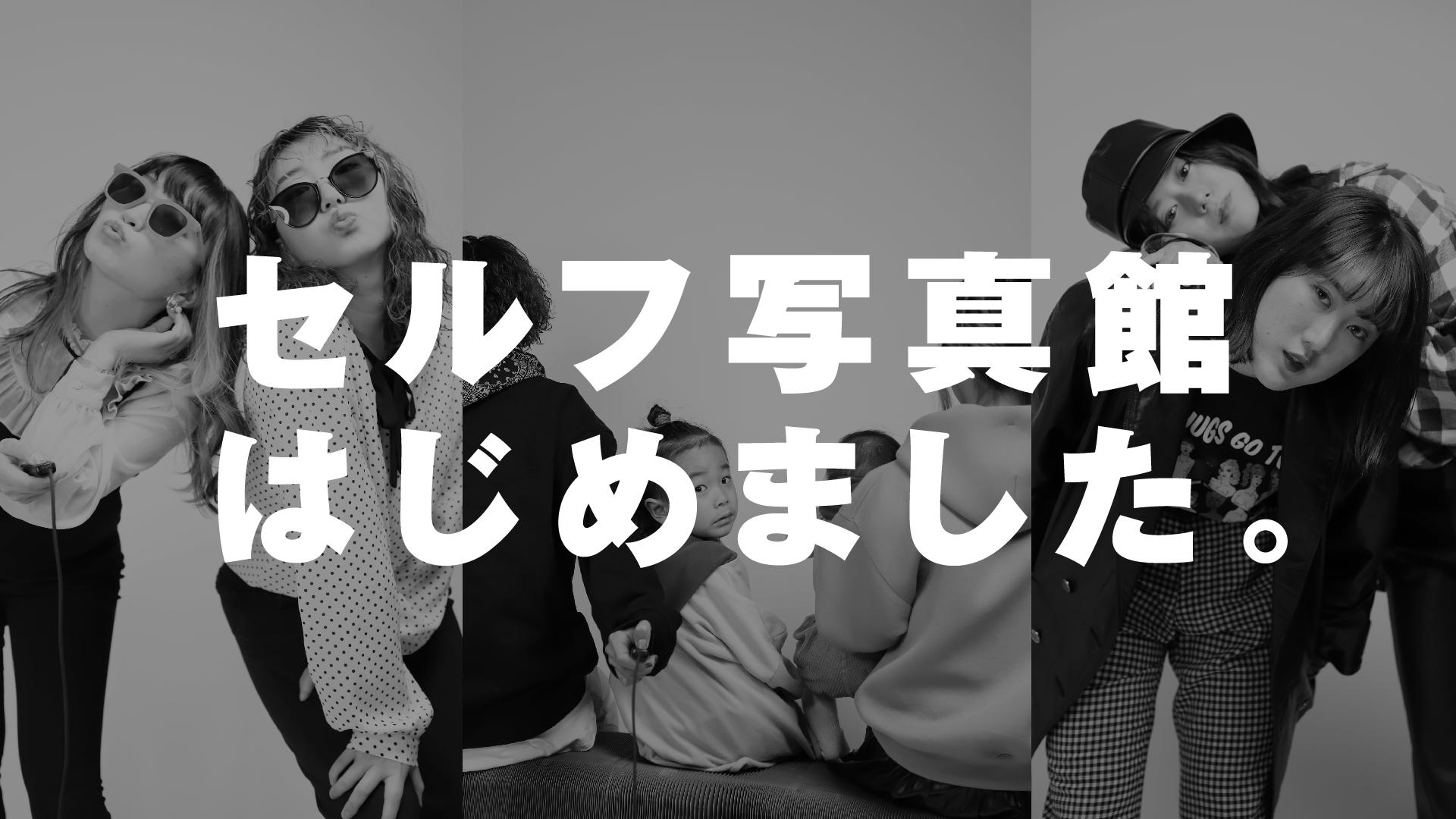 """セルフ写真館大阪""""ハコウマ""""を紹介します! - BALUE, Inc."""